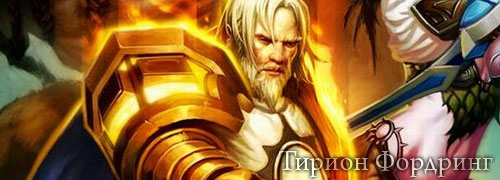 World of WarCraft. Тирион Фордринг